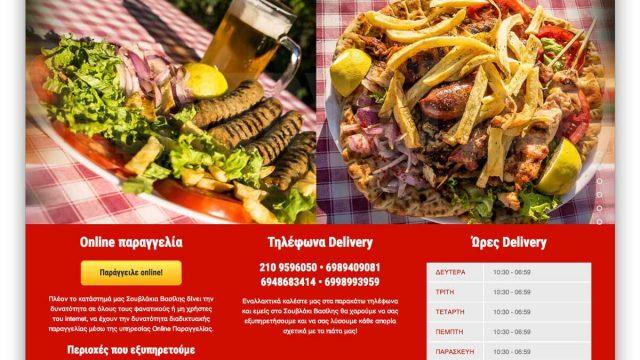 Κατασκευή ιστοσελίδας souvlakivasilis.gr
